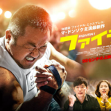 映画『ファイティン!』あらすじ・ネタバレ感想!