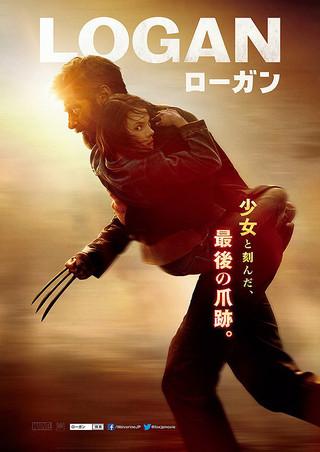 映画『LOGAN/ローガン』作品情報