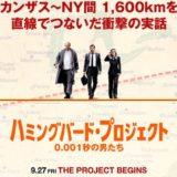映画『ハミングバード・プロジェクト 0.001秒の男たち』あらすじ・ネタバレ感想!