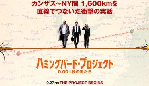 『ハミングバード・プロジェクト 0.001秒の男たち』あらすじ・ネタバレ感想!人々の絆や対立を描いた衝撃の実話