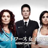 海外ドラマ『ウェントワース女子刑務所』シーズン3のネタバレ感想!