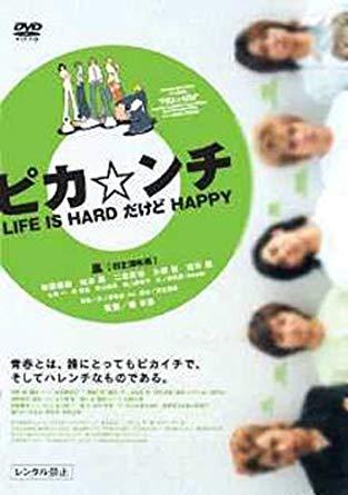 映画『ピカ☆ンチ LIFE IS HARDだけどHAPPY』作品情報