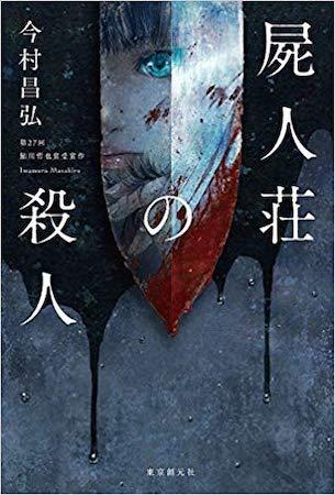 『屍人荘の殺人』原作小説