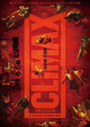 『CLIMAX クライマックス』 作品情報