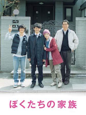映画『ぼくたちの家族』作品情報