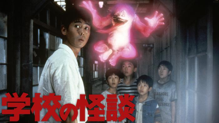 映画『学校の怪談』あらすじ・ネタバレ感想!