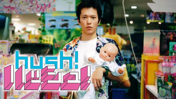 映画『ハッシュ!』あらすじ・ネタバレ感想!