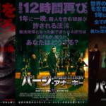 『パージ』シリーズの映画・ドラマ全作品あらすじ/感想を総まとめ【ネタバレなし】