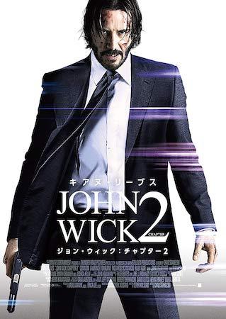 映画『ジョン・ウィック:チャプター2』作品情報