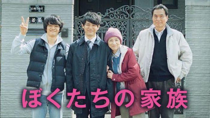 映画『ぼくたちの家族』あらすじ・ネタバレ感想!