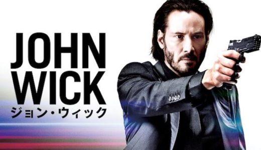 『ジョン・ウィック』あらすじ・ネタバレ感想!シリーズ第1作目!キアヌ・リーブスの復讐劇が始まる…!