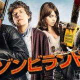 映画『ゾンビランド』あらすじ・ネタバレ感想!