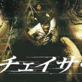 『チェイサー』あらすじ・ネタバレ感想!韓国の実話の凄惨な連続殺人事件が元の衝撃作