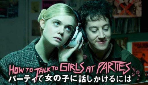 『パーティで女の子に話しかけるには』あらすじ・ネタバレ感想!予測不可能なパンクロック×SFの秀作