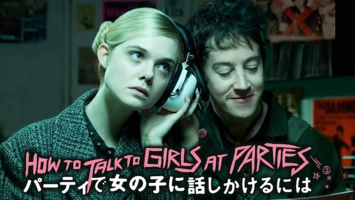 映画『パーティで女の子に話しかけるには』あらすじ・ネタバレ感想!