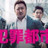 映画『犯罪都市』あらすじ・ネタバレ感想!