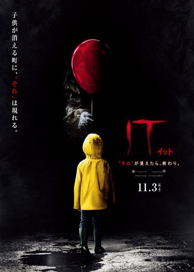 """映画『IT""""それ""""が見えたら、終わり』"""