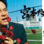 映画『宮本から君へ』あらすじ・ネタバレ感想。歪で衝撃的で最高に熱い人間ドラマ!