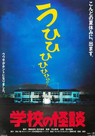 映画『学校の怪談』作品情報
