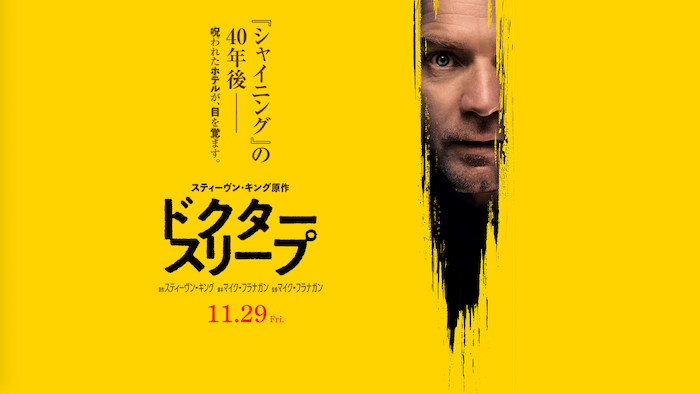 映画『ドクター・スリープ』公開前情報解禁!