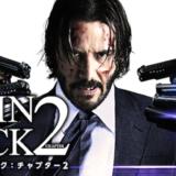 映画『ジョン・ウィック:チャプター2』あらすじ・ネタバレ感想!