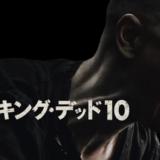 『ウォーキング・デッド』シーズン10動画フル無料視聴!
