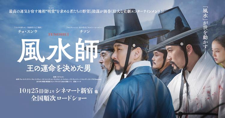 映画『風水師 王の運命を決めた男』あらすじ・ネタバレ感想!