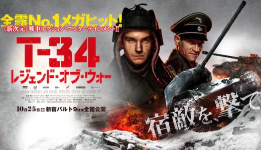 『T-34 レジェンド・オブ・ウォー』あらすじ・ネタバレ感想!エンタメ一辺倒の激アツ戦車バトル映画!