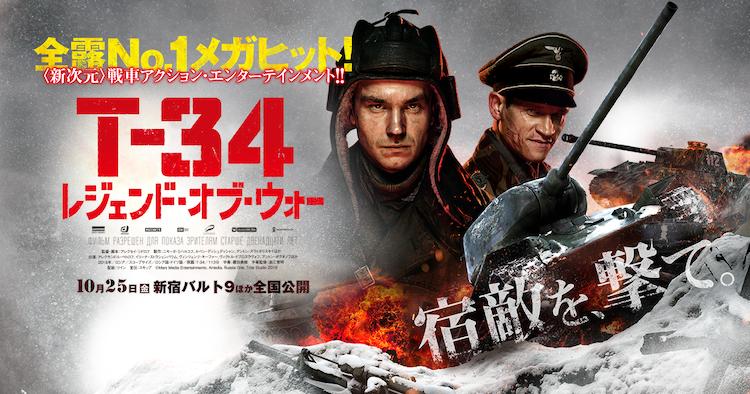 映画『T-34 レジェンド・オブ・ウォー』あらすじ・ネタバレ感想!