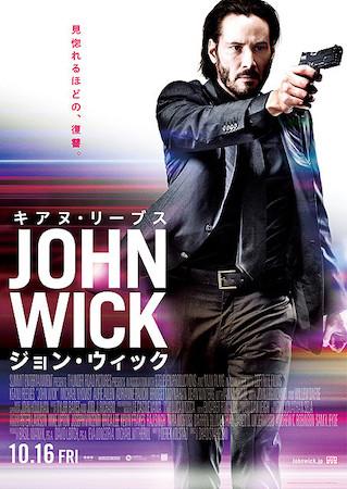 映画『ジョン・ウィック』作品情報