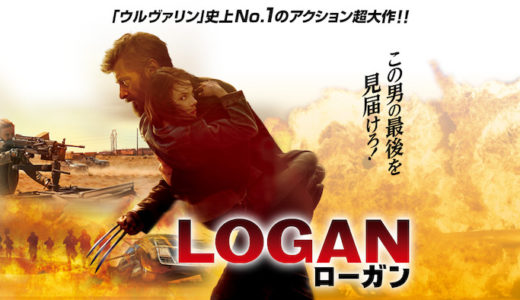 『LOGAN/ローガン』あらすじ・ネタバレ感想!X-MENの中でも屈指の人気を誇るウルヴァリンの完結作