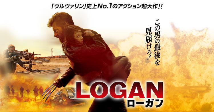 映画『LOGAN/ローガン』あらすじ・ネタバレ感想!