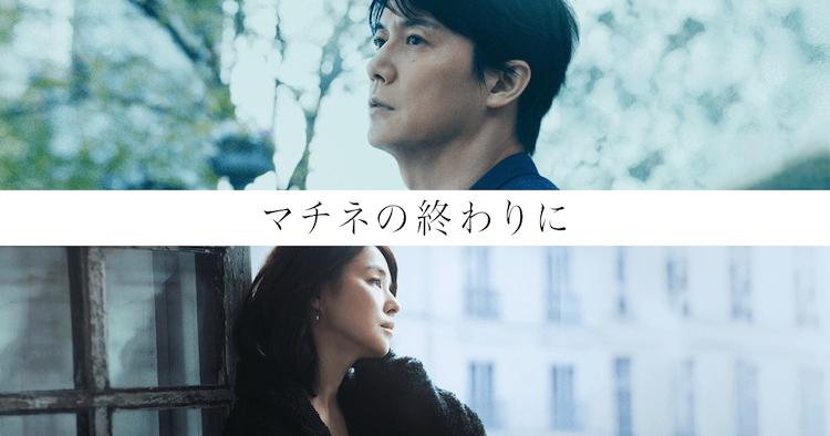 映画『マチネの終わりに』あらすじ・ネタバレ感想!