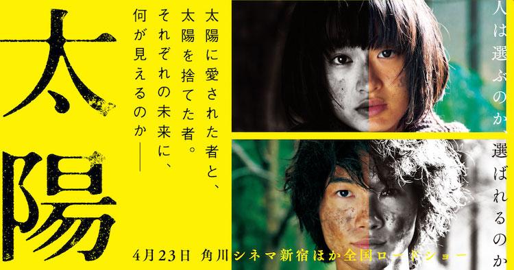 映画『太陽』あらすじ・ネタバレ感想!