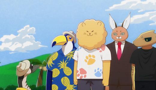『アフリカのサラリーマン』第7話ネタバレ感想!オオハシが心待ちにしていたハワイへの社員旅行!