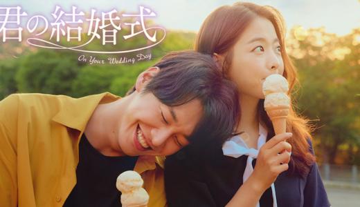 『君の結婚式』あらすじ・ネタバレ感想!韓国で社会現象を起こした超純愛ラブストーリー