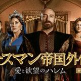 海外ドラマ『オスマン帝国外伝~愛と欲望のハレム~』シーズン1(1話~10話)ネタバレ感想!