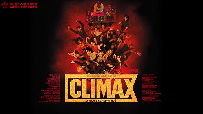 『CLIMAX クライマックス』