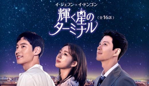韓国ドラマ『輝く星のターミナル』の各全話ストーリー/あらすじを徹底解説!