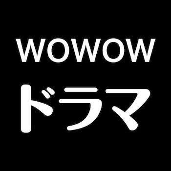 ドラマWのおすすめサスペンスドラマ10作品まとめ