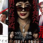 日本最高峰のサスペンスはドラマWで観れる!ドラマWのおすすめサスペンスドラマ10選!