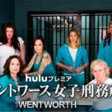 海外ドラマ『ウェントワース女子刑務所』シーズン5のネタバレ感想!
