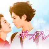 『ボーイフレンド』キャスト・あらすじ・ネタバレ感想!トキメキと感動が詰まったラブストーリー