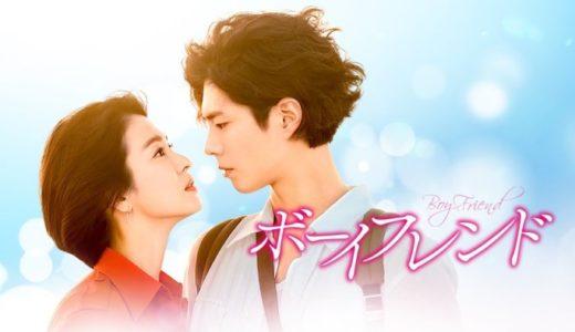 韓国ドラマ『ボーイフレンド』キャスト・あらすじ・ネタバレ感想!トキメキと感動が詰まったラブストーリー