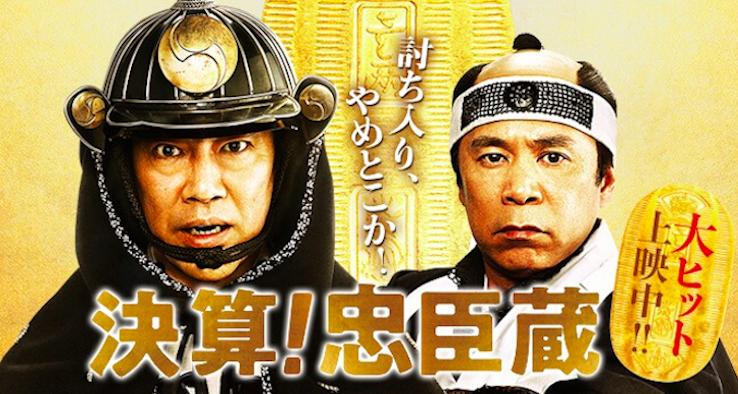 映画『決算!忠臣蔵』あらすじ・ネタバレ感想!