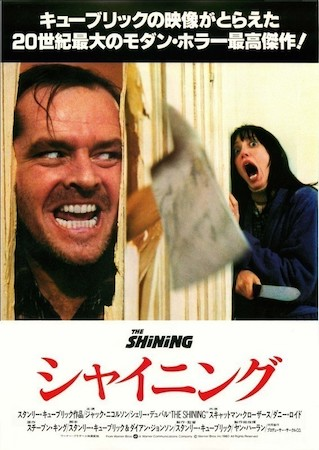 映画『シャイニング』
