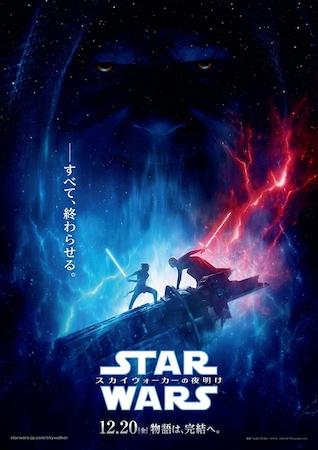 映画『スター・ウォーズ/スカイウォーカーの夜明け』作品情報