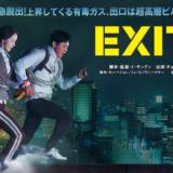 映画『EXIT』あらすじ・ネタバレ感想!