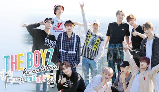 K-POPグループTHE BOYZ初のバラエティーが日本上陸!北海道ロケの模様をメンバーが振り返る
