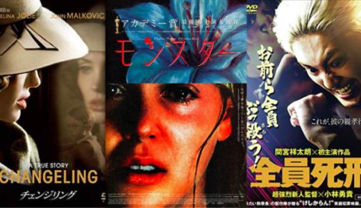 【怖すぎ注意】実在したシリアルキラーがモデルの映画おすすめ10選!題材となった事件の解説も。